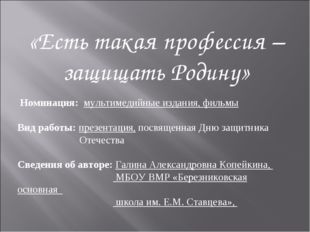 Номинация: мультимедийные издания, фильмы Вид работы: презентация, посвященн