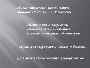 «Наше Отечество, наша Родина – Матушка Россия» К. Ушинский «Патриотизм и верн