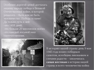 Особенно дорогой ценой досталась нашему народу победа в Великой Отечественной