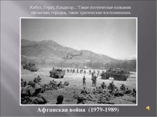 Афганская война (1979-1989) Кабул, Герат, Кандагар... Такие поэтические назв