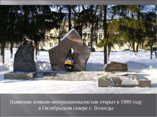 Памятник воинам-интернационалистам открыт в 1989 году в Октябрьском сквере г.