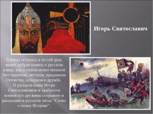 Игорь Святославич В веках осталась и по сей день живет добрая память о русско