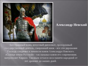 Александр Невский Бесстрашный воин, искусный дипломат, прозорливый государств