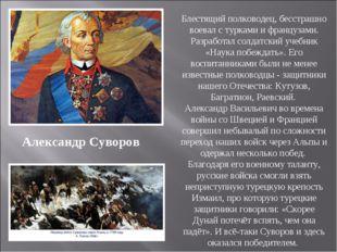 Александр Суворов Блестящий полководец, бесстрашно воевал с турками и француз