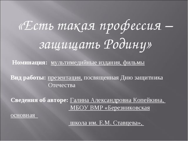 Номинация: мультимедийные издания, фильмы Вид работы: презентация, посвященн...