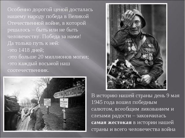 Особенно дорогой ценой досталась нашему народу победа в Великой Отечественной...