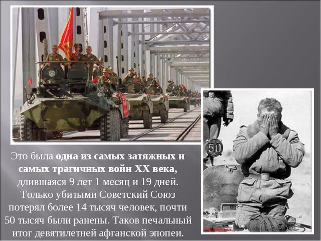 Это была одна из самых затяжных и самых трагичных войн XX века, длившаяся 9 л...