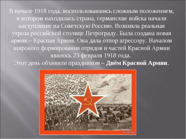 В начале 1918 года, воспользовавшись сложным положением, в котором находилась...