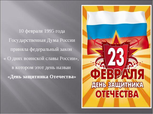 10 февраля 1995 года Государственная Дума России приняла федеральный закон «...