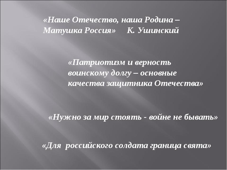 «Наше Отечество, наша Родина – Матушка Россия» К. Ушинский «Патриотизм и верн...