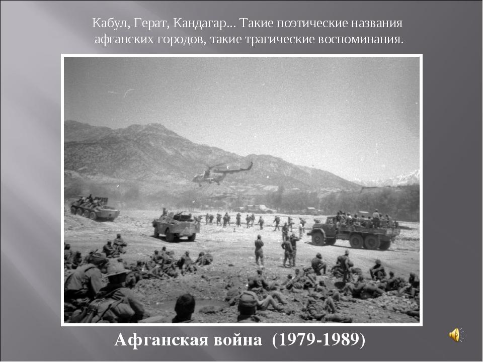 Афганская война (1979-1989) Кабул, Герат, Кандагар... Такие поэтические назв...