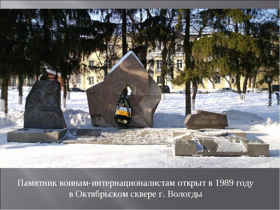 Памятник воинам-интернационалистам открыт в 1989 году в Октябрьском сквере г....