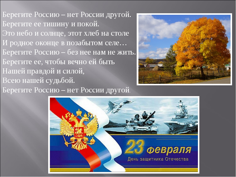 Берегите Россию – нет России другой. Берегите ее тишину и покой. Это небо и с...