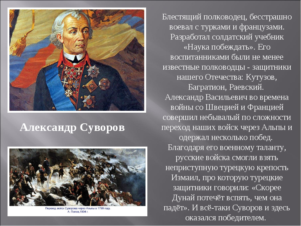 Александр Суворов Блестящий полководец, бесстрашно воевал с турками и француз...