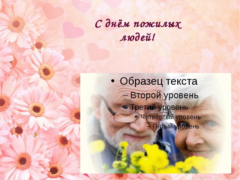 Пригласительная открытка к дню пожилого человека, картинках доброе