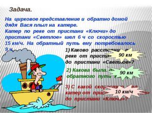 Задача. На цирковое представление и обратно домой дядя Вася плыл на катере. К