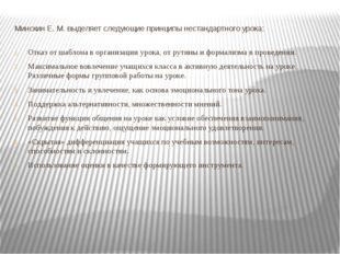 Минскин Е. М. выделяет следующие принципы нестандартного урока: Отказ от шабл