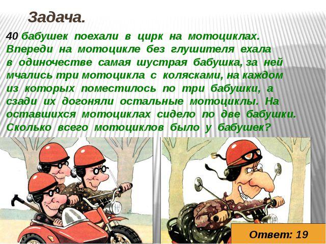 Задача. бабушек поехали в цирк на мотоциклах. Впереди на мотоцикле без глушит...