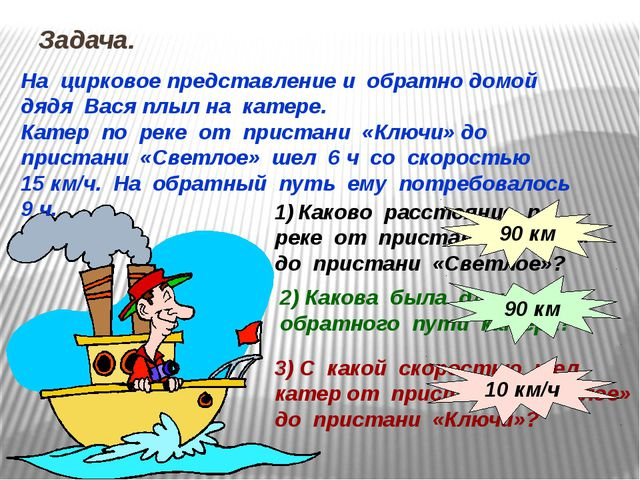 Задача. На цирковое представление и обратно домой дядя Вася плыл на катере. К...