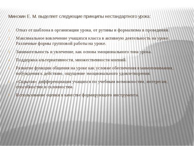 Минскин Е. М. выделяет следующие принципы нестандартного урока: Отказ от шабл...