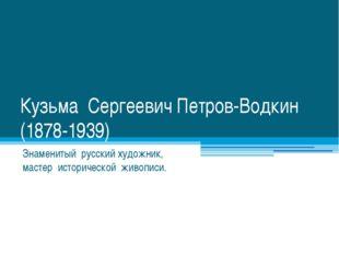 Кузьма Сергеевич Петров-Водкин (1878-1939) Знаменитый русский художник, масте