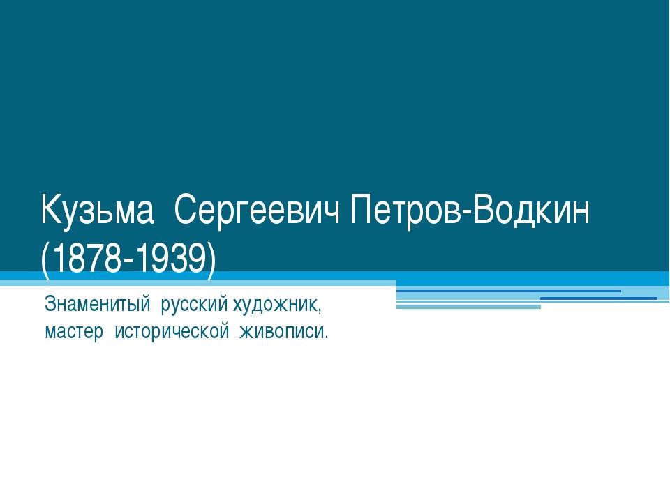 Кузьма Сергеевич Петров-Водкин (1878-1939) Знаменитый русский художник, масте...