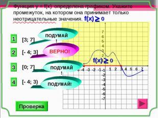 Функция у = f(x) определена графиком. Укажите промежуток, на котором она прин