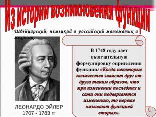 ЛЕОНАРДО ЭЙЛЕР 1707 - 1783 гг Швейцарский, немецкий и российский математик и
