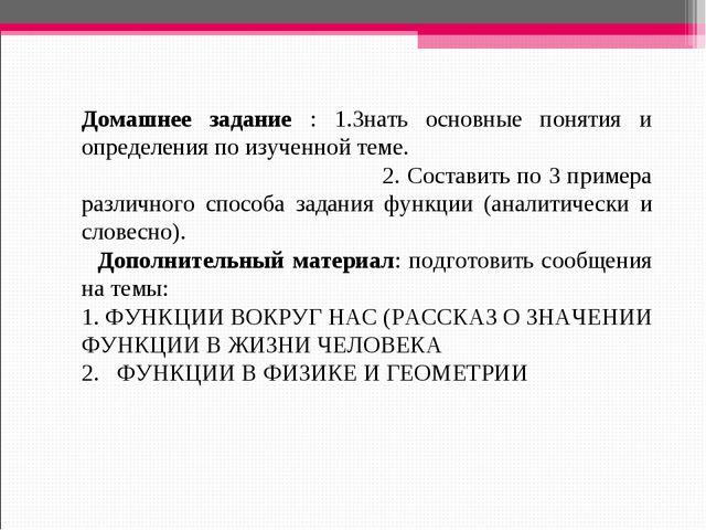 Домашнее задание : 1.Знать основные понятия и определения по изученной теме....