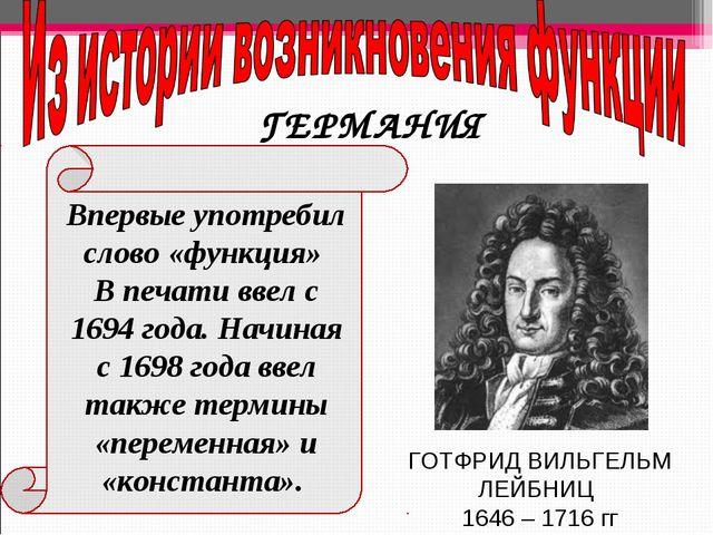 ГОТФРИД ВИЛЬГЕЛЬМ ЛЕЙБНИЦ 1646 – 1716 гг ГЕРМАНИЯ Впервые употребил слово «фу...