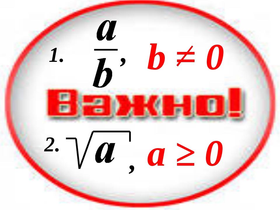 , , b = 0 a ≥ 0 1. 2.
