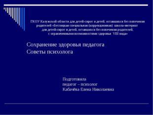 ГКОУ Калужской области для детей-сирот и детей, оставшихся без попечения роди