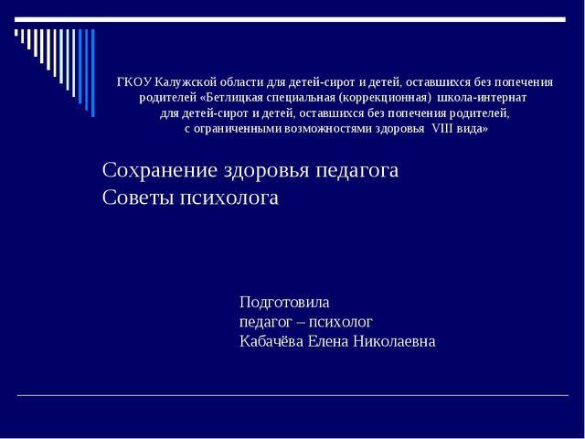 ГКОУ Калужской области для детей-сирот и детей, оставшихся без попечения роди...