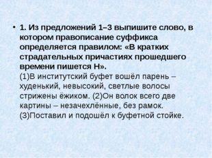 1. Из предложений 1–3 выпишите слово, в котором правописание суффикса определ