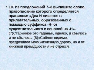 10. Из предложений 7–8 выпишите слово, правописание которого определяется пра