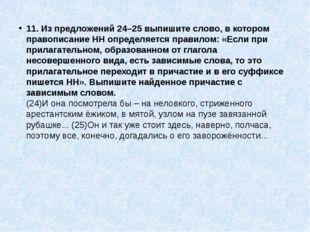 11. Из предложений 24–25 выпишите слово, в котором правописание НН определяет