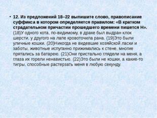 12. Из предложений 18–22 выпишите слово, правописание суффикса в котором опре