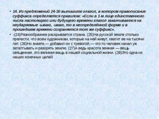 14. Из предложений 24-30 выпишите глагол, в котором правописание суффикса опр