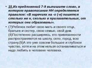 15.Из предложений 7-9 выпишите слово, в котором правописание НН определяется