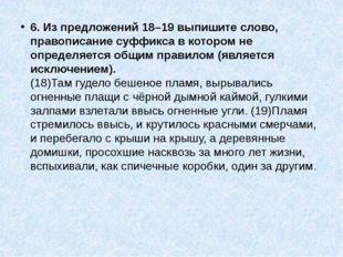 6. Из предложений 18–19 выпишите слово, правописание суффикса в котором не оп