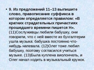 9. Из предложений 11–13 выпишите слово, правописание суффикса в котором опред