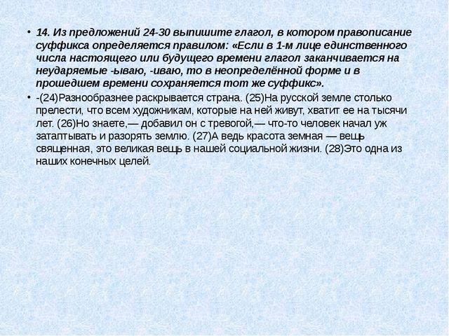 14. Из предложений 24-30 выпишите глагол, в котором правописание суффикса опр...