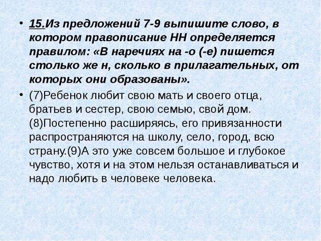 15.Из предложений 7-9 выпишите слово, в котором правописание НН определяется...
