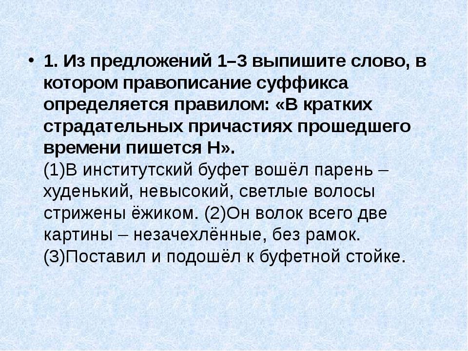 1. Из предложений 1–3 выпишите слово, в котором правописание суффикса определ...
