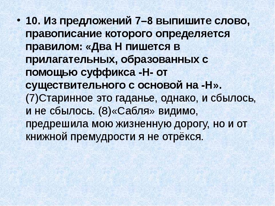 10. Из предложений 7–8 выпишите слово, правописание которого определяется пра...