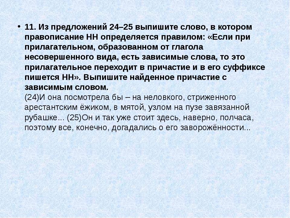 11. Из предложений 24–25 выпишите слово, в котором правописание НН определяет...