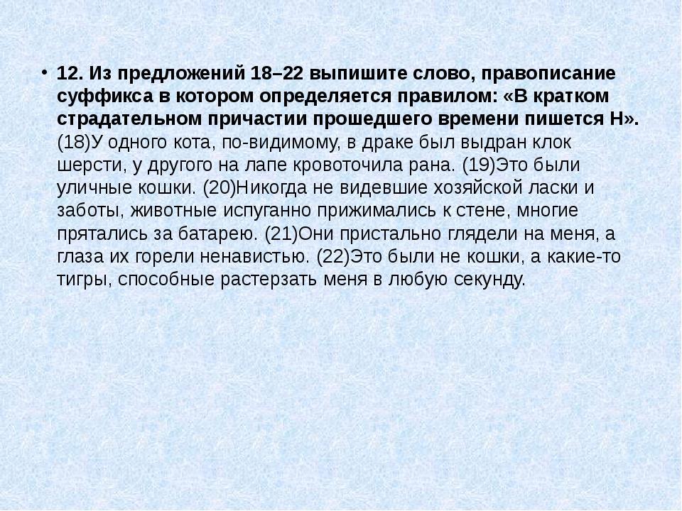 12. Из предложений 18–22 выпишите слово, правописание суффикса в котором опре...