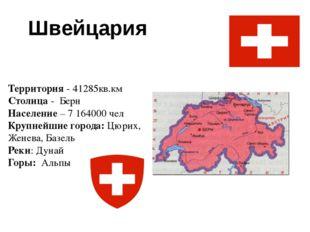 Швейцария Территория - 41285кв.км Столица - Берн Население – 7 164000 чел Кру
