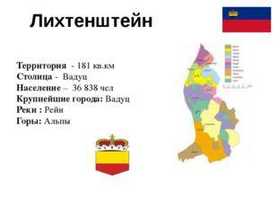 Лихтенштейн Территория - 181 кв.км Столица - Вадуц Население – 36 838 чел Кру