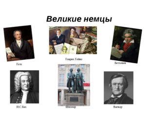 Великие немцы Генрих Гейне Бетховен Гете Шиллер Вагнер И.С.Бах